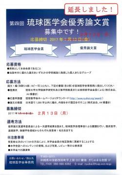 第四回琉球医学会優秀論文賞募集のお知らせ(延長)