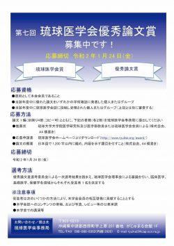 第7回琉球医学会優秀論文賞募集ポスター